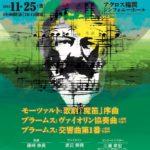 九州シンフォニカー 〈熊本大分復興支援コンサート〉